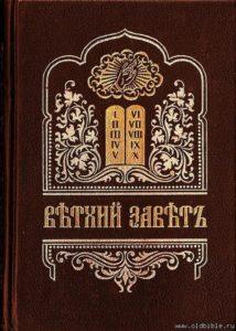 Библия-Ветхий Завет